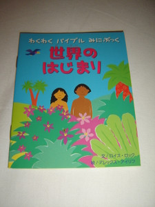Japanese Children's Bible Booklet / In the Beginning / Text by Lois Rock