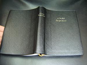 Tamil Bible O.V. / Black PVC Cover / Mid Size Handy / Yellow Ribbon