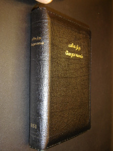 Tamil Luxury Bible / Limited Edition Black Leather, Zipper, Golden Edges, Small Size