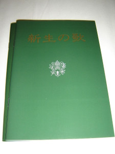Japanese Language Christian Songbook with 62 Precious Songs