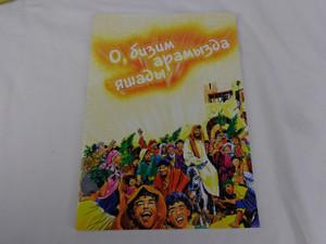 Crimean Tatar Children's Comic Strip Bible JESUS He Lived Among Us