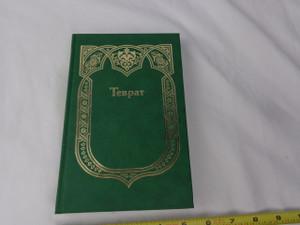 Crimean Tatar Genesis, Exodus, Deuteronomy / TEVRAT / The Crimean Tatar language