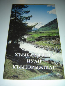 The Gospel of John in the Kabardian (Circassian) Language - Illustrated, Great for Outreach