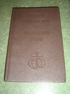 The Four Gospels in the Ossetian Language - Reprint Edition / Original Publication Date 1923