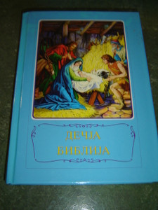 Serbian Children's Bible / Borislav Arapovic and Vera Mattelmaki / 520 Full Color Pages
