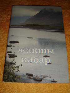 The Book of Acts in Kyrgyz Language (Illustrated Edition) For the People of Kyrgyzstan
