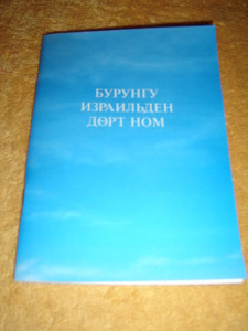 Bible Portions in Tuvin Language - The Book of Ruth, Jonah, Lamentations and Ester