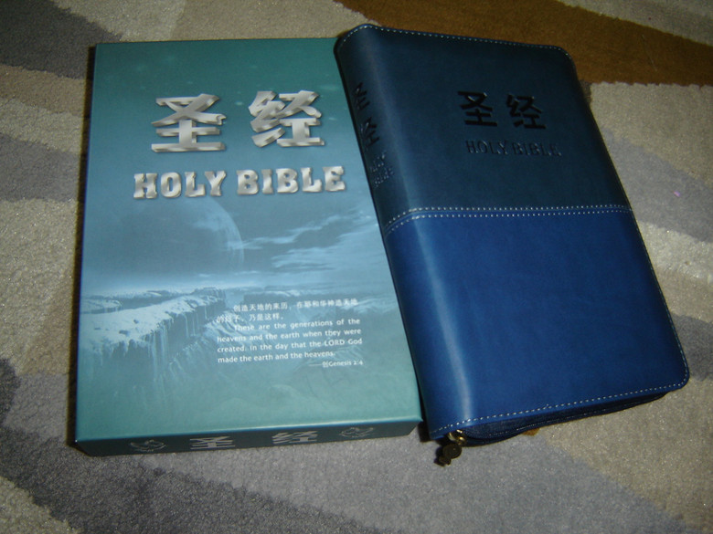 Chinese Union Version Bible Blue Imitation Duo Tone Leather Cover, Golden Edges, Thumb Index, Zipper / Small Size Chinese Bible