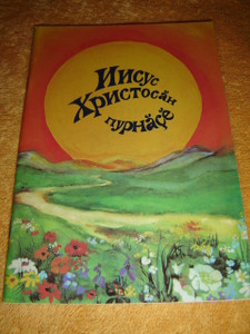 Life of Jesus in the Chuvash Language / Full Color Page Illustrations - Classic Bible Stories for Children