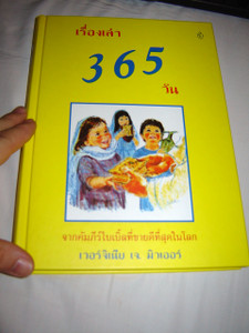 Thai Language Children's Big Bible: The One Year Bible Story Book / 365 Stories from the Bible in Thai Language / Thailand