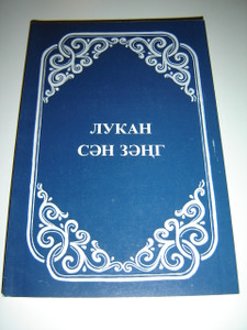 The Gospel of Luke in the Kalmyk Language - Kalmyk Oirat is a Register of the Oirat Language