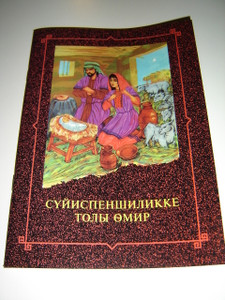 Stories about Jesus in Karakalpak Language - Full Color Illustrated Stories from the Gospels