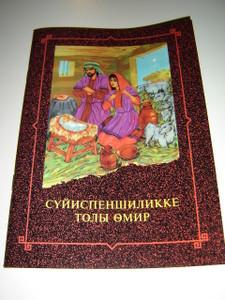 Stories about Jesus in Karakalpak Language - Full Color Illustrated Stories from the Gospels