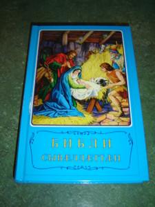 Ossetian Language Children's Bible - Borislav Arapovic and Vera Mattelmaki / 542 Full Color Pages