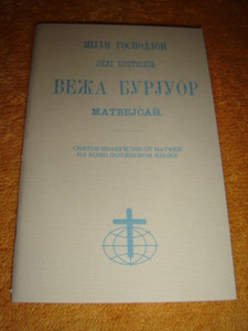 The Gospel of Matthew in the Komi - Zyrian Language / Reprint Edition - Original Publication Date 1882