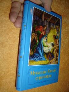 Uzbek Language Classic Children's Bible / Borislav Arapovic and Vera Mattelmaki /  Муқаддас Китоб Muqaddas Kitob Suratlarda  Oʻzbekcha Ўзбекча / Cyrillic Script