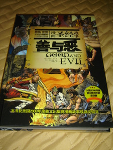 Good and Evil, Sacrifice, War, Temptation, Betrayal, Hope, Redemption / Simplified Chinese Language Edition / By Michael Pearl / Hardcover