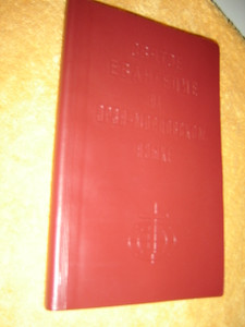 The Four Gospels in the Mordvin - Erzya Language - Reprint Edition / Original Publication Date 1910