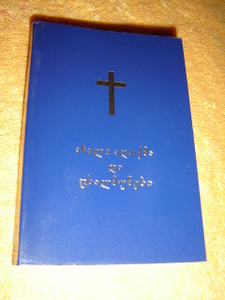 Georgian Language New Testament and the Book of Psalms - Great for Outreach / Pocket Size