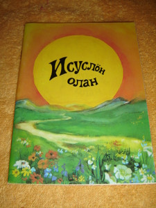 The Life of Jesus in the Komi - Permyak Language /  Bible Stories for Children
