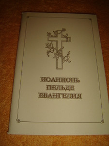 The Gospel of John in the Erzya Language - 1990 Print / Also known as Mordvin - Erzya language