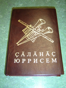 Chuvash Church Hymnal - Brown Vinyl Bound / Chuvash is a Turkic language spoken in central Russia
