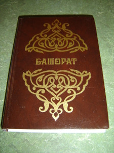 Tajik Injil, New Testament / Brown Vinyl Cover