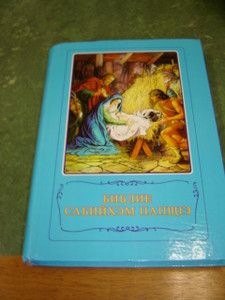 Kabardian Language Illustrated Children's Bible / Borislav Arapovic and Vera Mattelmaki - 542 Full Color Pages