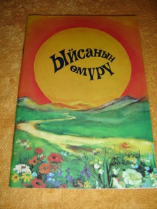 The Life of Jesus in the Kyrgyz Language - Bible Stories for Children / Full Color Page Illustrations