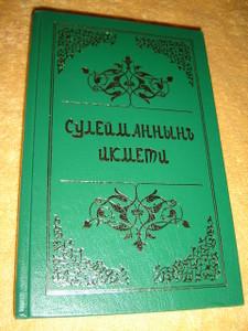 Crimean Tatar Language - The Wisdom of Solomon