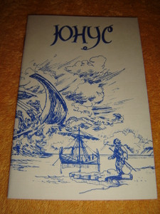 The Book of Jonah in Crimean - Tatar Language (Illustrated Version)