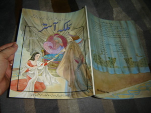 Esther - A Woman Who Was as Courageous as She Was Beautiful / Urdu Language Children's Illustrated Bible Story Book
