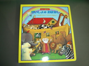 Japanese Toddler Children's Bible / Lift The Flap Bible / Fun Activity With Small Children
