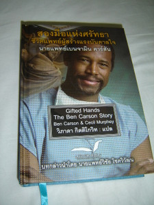 Thai Language Edition: Gifted Hands: The Ben Carson Story / Dr. Ben Carson with Cecil Murphey