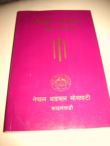 Nepalese - English Bilingual New Testament 2010 / New Revised Nepali Version ...