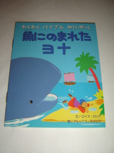 Japanese Children's Bible Booklet / Jonah and the Whale / Text by Lois Rock