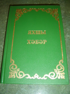 The 4 Gospels and the Book of Acts in Tatar Language / The Gospel of Matthew, Mark, Luke, John and Acts in Tatar