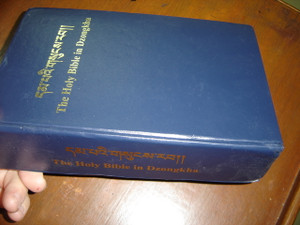 The Holy Bible in Dzongkha Language, New King James Version 1st Edition / Language of Bhutan / Blue Hardcover with 1 Marker / Single Column Text