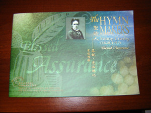 The Hymn Makers - Fanny Crosby (1820-1915) / Book with Audio CD / This Book c...