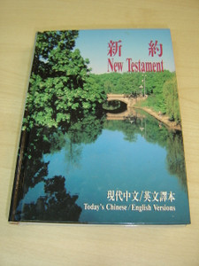 Historical 1992 New Testament in Today's Chinese/English Versions