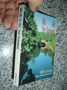 New Testament in Today's Chinese/English Versions / 新約全書(現代中英文譯本)/ TCV/TEV 230 DI-1992-10M / Parallel Chinese and English Text / Historical 1992 Print