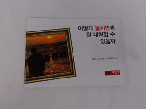 "How Can I Cope With Terminal Illness? - Korean Language Edition ""Ð«'ÐȐ_Î '¦ö""_÷'_ԓѐ ""_÷ 'Îۓ_÷'¥Ê ""ö÷ ""_ö""ã_Î / Great for Outreach - 2010 Print"