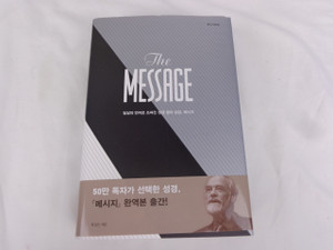 The Message: The Bible in Contemporary Language / Korean Language Version - 2015 Print