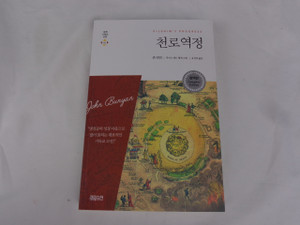 The Pilgrim's Progress - Chun Ro Yeok Jeong / Korean Language Edition - Complete Edition / 2015 Print
