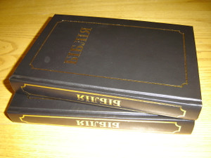 Belorussian Language Bible - Black Hardcover, Simple Edition / 2012 Print - Belarusian