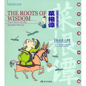 The Roots of Wisdom (English-Chinese) by Tsai Chih Chung