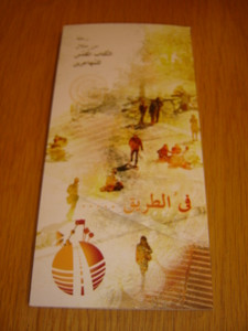 A Journey through the Bible for Migrants - ARABIC Language Edition / On the road... / This book takes the Migrant (refugee) reader on a journey through 33 Bible passages