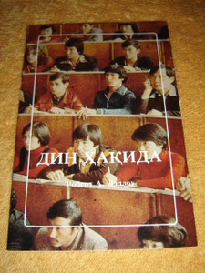 Robert A. Laidlaw- The Reason Why / Uzbek Language Edition
