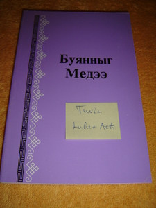 The Gospel of Luke and the Book of Acts in the Tuvin Language / Tuvin, also known as Tuvinian, Tyvan or Tuvan