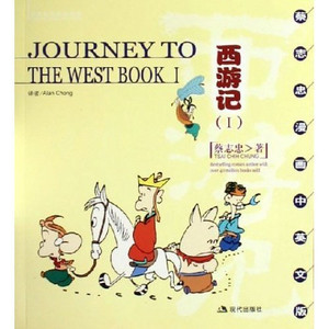 Journey to The West Book 1 by Tsai Chih-chung (Paperback),English,2006